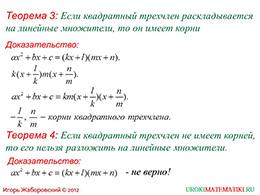 """Презентация """"Теорема Виета"""" слайд 6"""