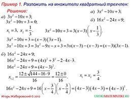 """Презентация """"Теорема Виета"""" слайд 7"""
