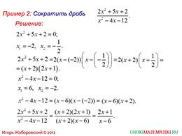 """Презентация """"Теорема Виета"""" слайд 8"""