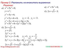 """Презентация """"Теорема Виета"""" слайд 9"""