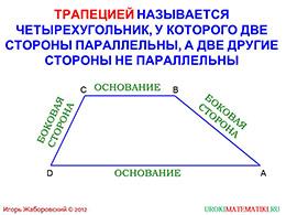 """Презентация """"Трапеция"""" слайд 2"""