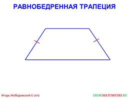 """Презентация """"Трапеция"""" слайд 3"""