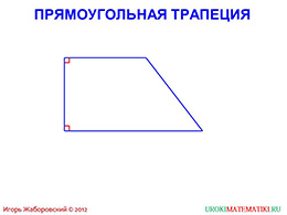 """Презентация """"Трапеция"""" слайд 4"""