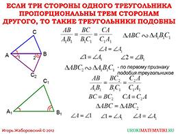 """Презентация """"Третий признак подобия треугольников"""" слайд 2"""