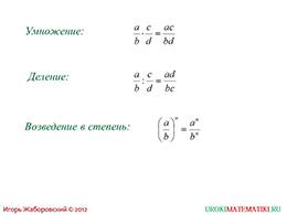 """Презентация """"Умножение и деление алгебраических дробей. Возведение алгебраической дроби в степень"""" слайд 2"""
