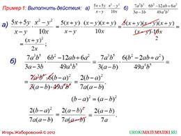 """Презентация """"Умножение и деление алгебраических дробей. Возведение алгебраической дроби в степень"""" слайд 3"""