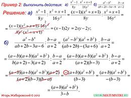 """Презентация """"Умножение и деление алгебраических дробей. Возведение алгебраической дроби в степень"""" слайд 4"""