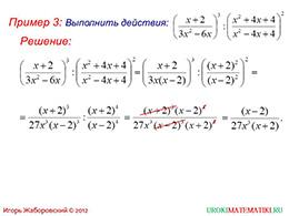 """Презентация """"Умножение и деление алгебраических дробей. Возведение алгебраической дроби в степень"""" слайд 5"""