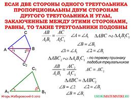 """Презентация """"Второй признак подобия треугольников"""" слайд 2"""