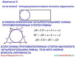 """Презентация """"Вписанная окружность"""" слайд 5"""