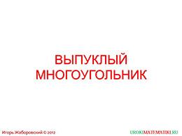 """Презентация """"Выпуклый многоугольник"""" слайд 1"""