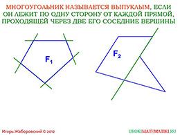 """Презентация """"Выпуклый многоугольник"""" слайд 2"""