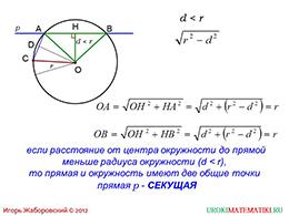 """Презентация """"Взаимное расположение прямой и окружности"""" слайд 3"""