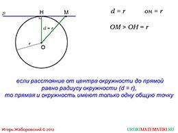 """Презентация """"Взаимное расположение прямой и окружности"""" слайд 4"""