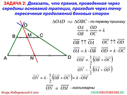 """Презентация """"Применение векторов к решению задач"""" слайд 3"""