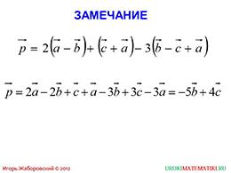 """Презентация """"Произведение вектора на число"""" слайд 5"""