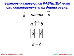 """Презентация """"Равенство векторов"""" слайд 5"""