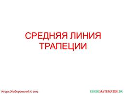 """Презентация """"Средняя линия трапеции"""" слайд 1"""