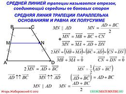"""Презентация """"Средняя линия трапеции"""" слайд 2"""