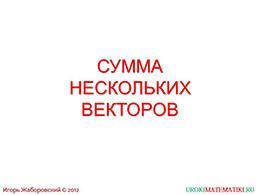 """Презентация """"Сумма нескольких векторов"""" слайд 1"""
