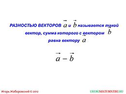 """Презентация """"Вычитание векторов"""" слайд 2"""