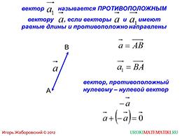 """Презентация """"Вычитание векторов"""" слайд 4"""