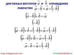 """Презентация """"Вычитание векторов"""" слайд 5"""